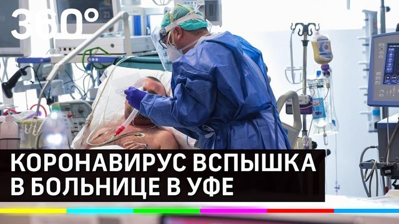 Вспышка COVID в Уфе 170 врачей и пациентов под подозрением