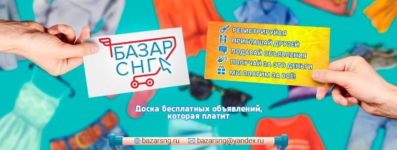 Доска бесплатных объявлений Эстония