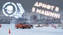 МЕЖСЕЗОНЬЕ 3: Тренировка в Белом Колодце и заезды паровозиком