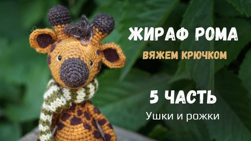 🦒 Жираф Рома связанный крючком 5 часть Вязание ушек и рожек