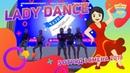 Lady Dance | 5 отряд | 3 смена 2019