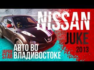 NISSAN JUKE 2013- кроссовер в топовой комплектации за 679 000 руб! Обзор авто из Японии.