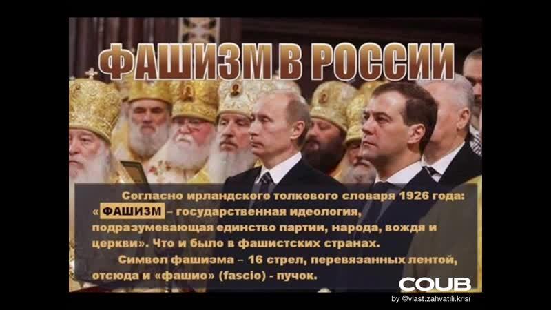 Фашизм в России Coub Против ФАШИЗМА Путин Попы