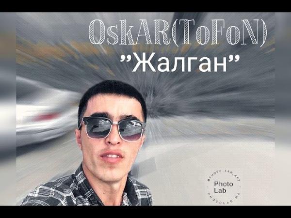OskAR ToFoN Жалган