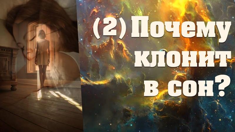 Почему клонит в сон 2 Абсолютный Ченнелинг