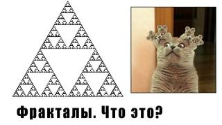 Что Такое Фракталы? Простое Объяснение!