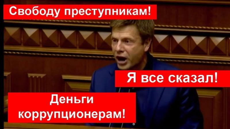 Разумков остановил голосования в Верховной Раде, Гончаренко в бешенстве!