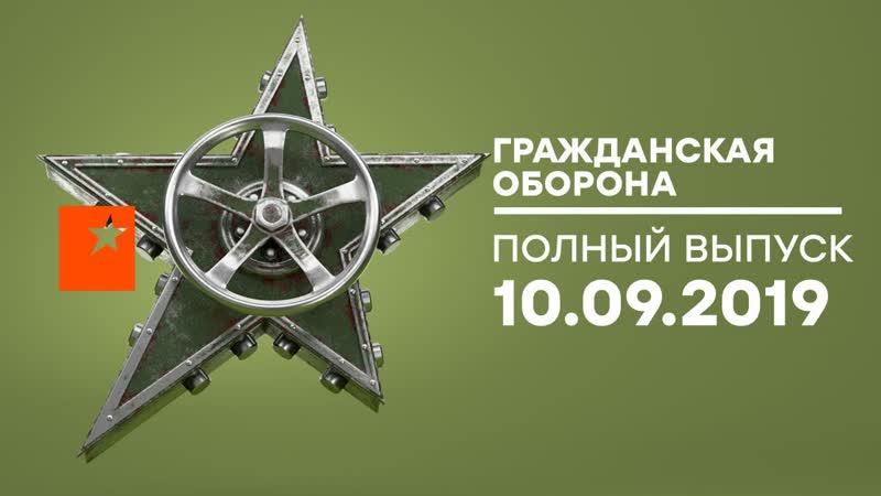 Гражданская оборона – выпуск от 10.09.2019 www.youtube.com/watch?v=FoSPmn6QdrY
