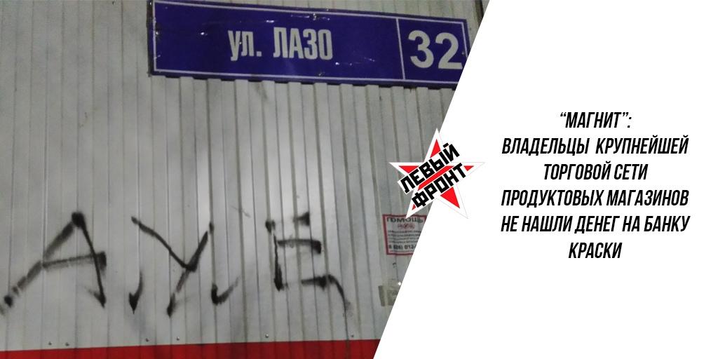 Супермаркет Магнит в Сызрани Лазо 32