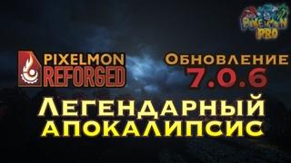 Обновление Pixelmon Reforged  // Мелтан,  Мелметал, Переработка спавна дитто