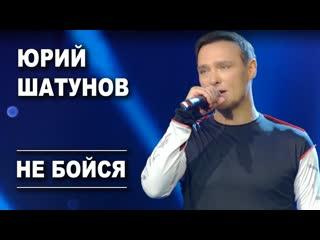 Премьера! Юрий Шатунов - Не бойся ()