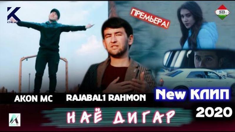 КЛИП AKoN MC Rajabali Rakhmon Nayo Digar 2020 Акон МС Рачабали Рахмон Наё Дигар 2020