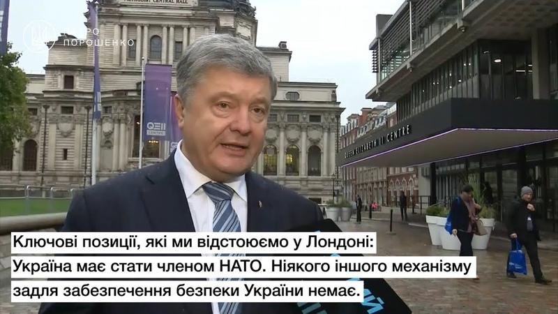 Україна має стати членом НАТО, бо іншого механізму забезпечення безпеки України немає