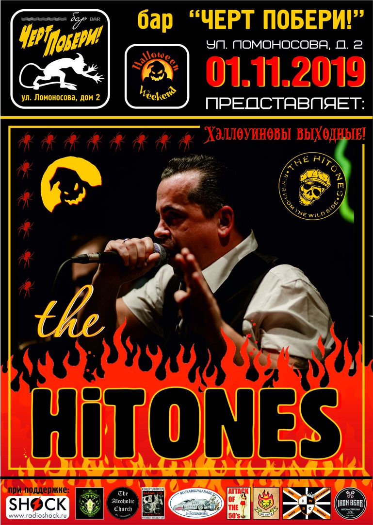 01.11 The Hi-Tones в баре «ЧП»!