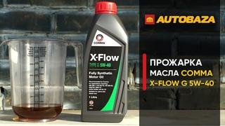 Стойкость масла к высоким температурам. Моторное масло Comma X-FLOW G 5W-40. Прожарка масла.