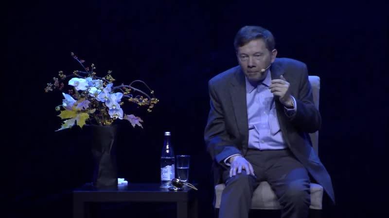 Сила Настоящего Встреча с Экхартом Толле в Москве Часть 2