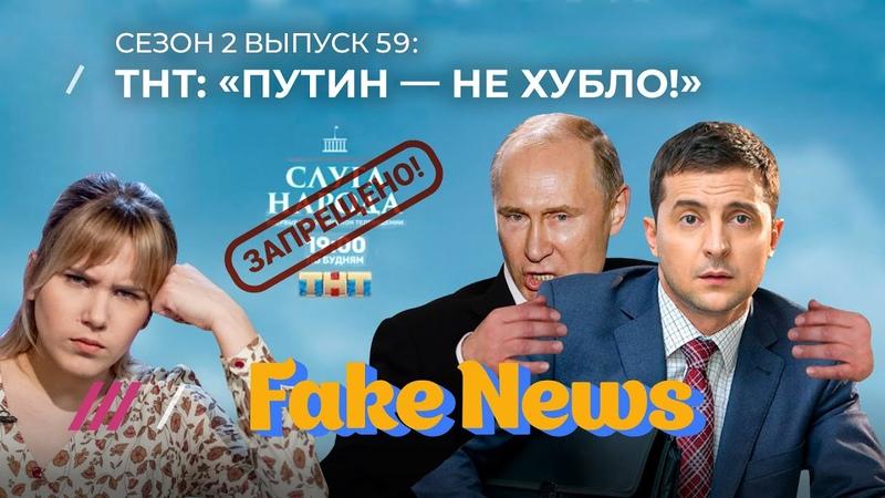 МАТЧ ТВ боится фанатов а ТНТ Зеленского Fake News 59