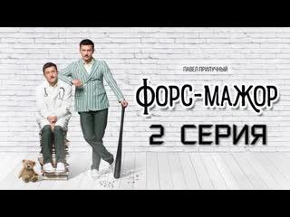 ФОРС-МАЖОР 👨 2 Серия (Сериал 2019.Россия) 👑 Комедия.Криминал.📀/HD 1080p/