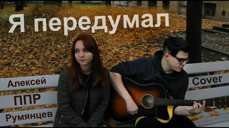 Алексей ППР Румянцев - Я передумал (Cover/Кавер)