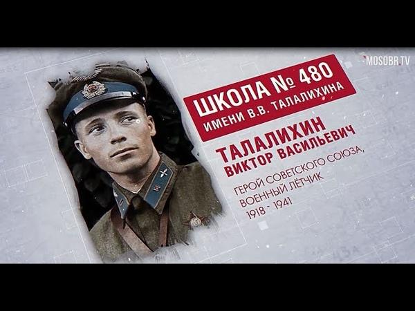 Программа Путь героя от 06 12 2019 на Интернет телеканале Московский образовательный
