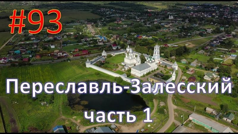 93. Переславль-Залесский ч.1. Flying a drone Mavic 2 Pro DJI.