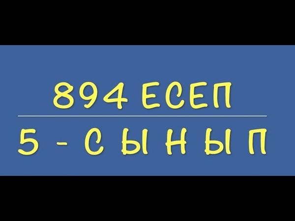 Copy of 5-сынып математика. 894 есеп