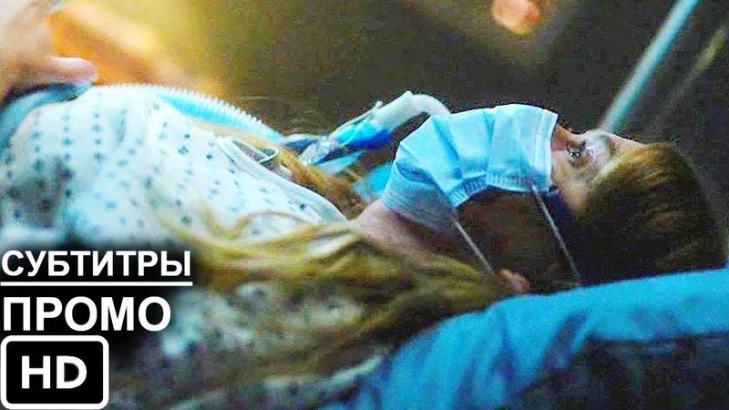 Анатомия страсти 17 сезон 6 серия Промо Русские Субтитры Grey's Anatomy 17x6