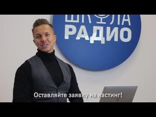 Федеральная Школа Радио в Севастополе