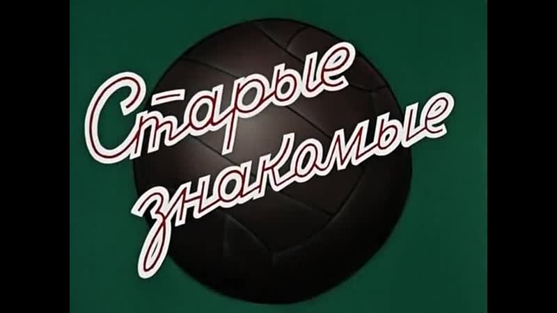 Старые знакомые 1956 реж Мстислав Пащенко Борис Дёжкин