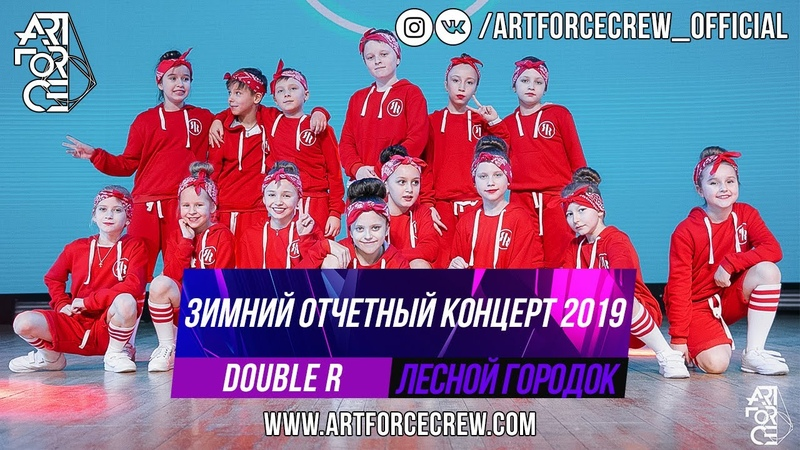 Double R на зимнем отчетном концерте 2019