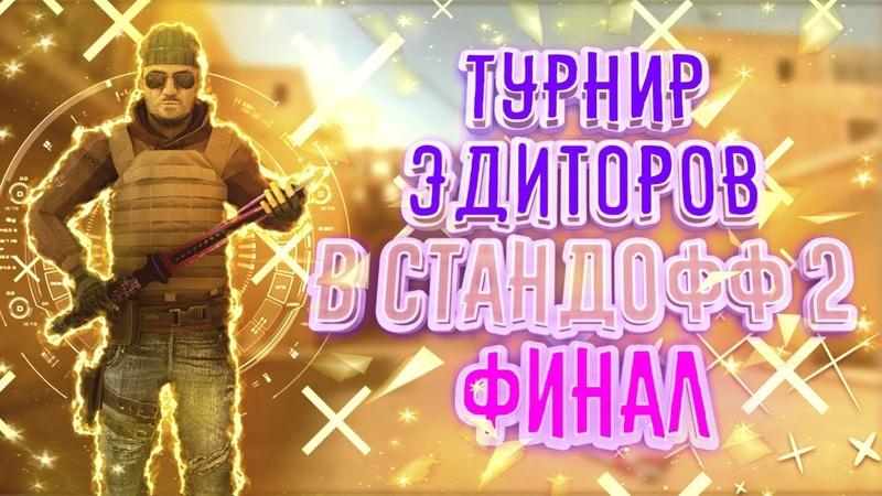 ФИНАЛ мини ТУРНИРА ЭДИТОРОВ STANDOFF 2 Фрагмуви эдиты анонс нового турнира