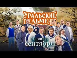 Уральские пельмени. Нервное сентября (, Юмор) HD