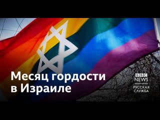 Ортодоксы против ЛГБТ: в Израиле стартовал месяц гордости