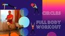 Post Malone - Circles / Тренировка для всего тела под музыку / Full body workout