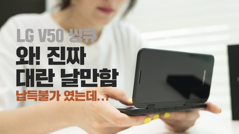 이런게 된다고 막상쓰니... LG V50 ThinQ 솔직한 장단점! (꼭알아야 할 팁)