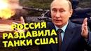 Запад сразил тяжелый арсенал России! Армата против Абрамс