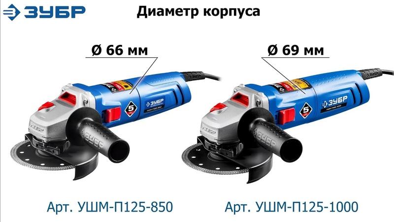 А что внутри болгарок ЗУБР арт.УШМ-П125-850 и арт.УШМ-П125-1000?