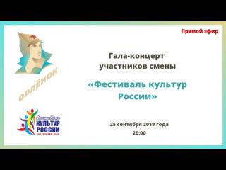 """Гала-концерт участников смены """"Фестиваль культур России"""""""