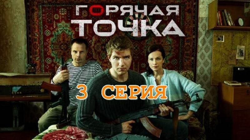 ГОРЯЧАЯ ТОЧКА 💣 3 Серия Сериал 2020 Россия 💥 Детектив Драма 📀 HD 1080p