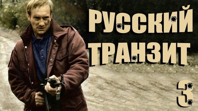 Русский транзит 3 серия 1994