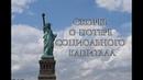 Скорбь о потере социального капитала (с русскими субтирами)
