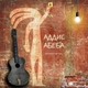 ADDIS-ABEBA - Музыка счастья