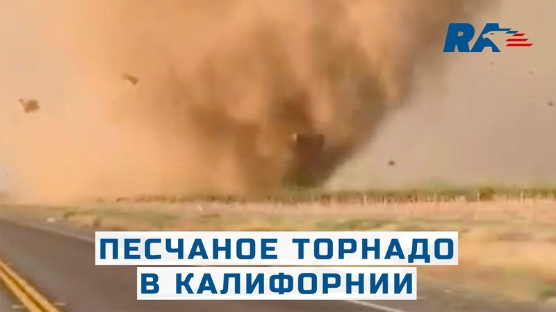 Мощный торнадо в Калифорнии! Песчаный вихрь прошел прямо вдоль дороги и чудом не зацепил машины