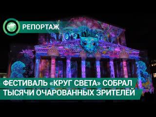 Фестиваль Круг света вновь собрал тысячи очарованных зрителей. ФАН-ТВ