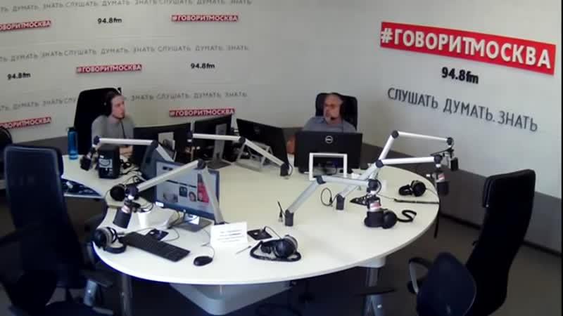 Экономика с Михаилом Хазиным на радио ГоворитМосква 09.09.2019