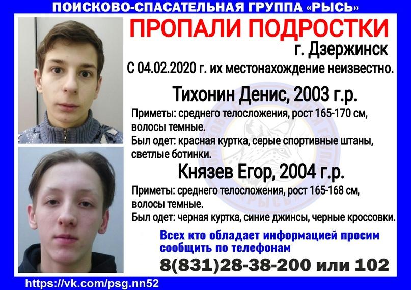 Тихонин Денис, 2003 г.р. Князев Егор, 2004 г.р. г.Дзержинск
