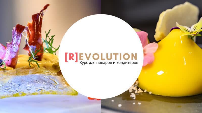 Курс [R]Evolution по новым техникам, технологиям и продуктам