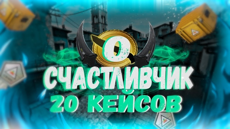 ОТКРЫТИЕ КЕЙСОВ ПРОКАЧКА ИНВЕНТАРЯ SANDIS SD TV О СЧАСТЛИВЧИК 7