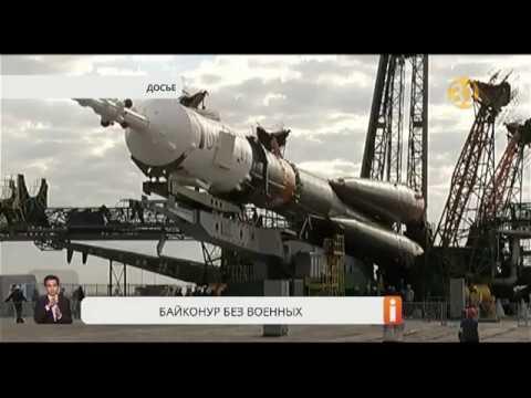 Министерство обороны России уходит c космодрома Байконур