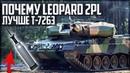 ПОЧЕМУ НОВЕЙШИЙ ТАНК Польши Leopard 2 PL ЛУЧШЕ Т-72Б3?